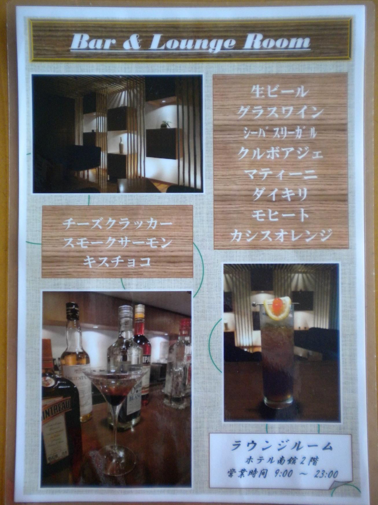 赤沢温泉ホテル ラウンジルーム