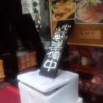 みなと寿司 - (2012.8)