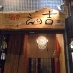 14724449 - 日本橋・難波の路地裏にある雰囲気。