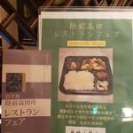 龍福小籠堂 - 陸前高田フェア弁当