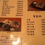 14727068 - 蕎麦物メニュー