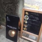 トリトンカフェ - この看板目印!