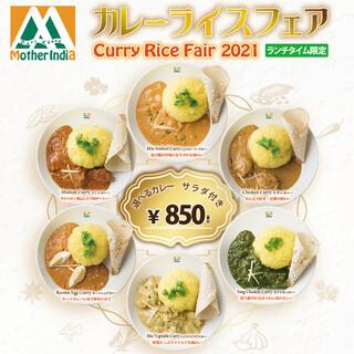 【カレーライスフェア2021】