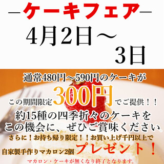 4月2日~3日までケーキフェア開催!!