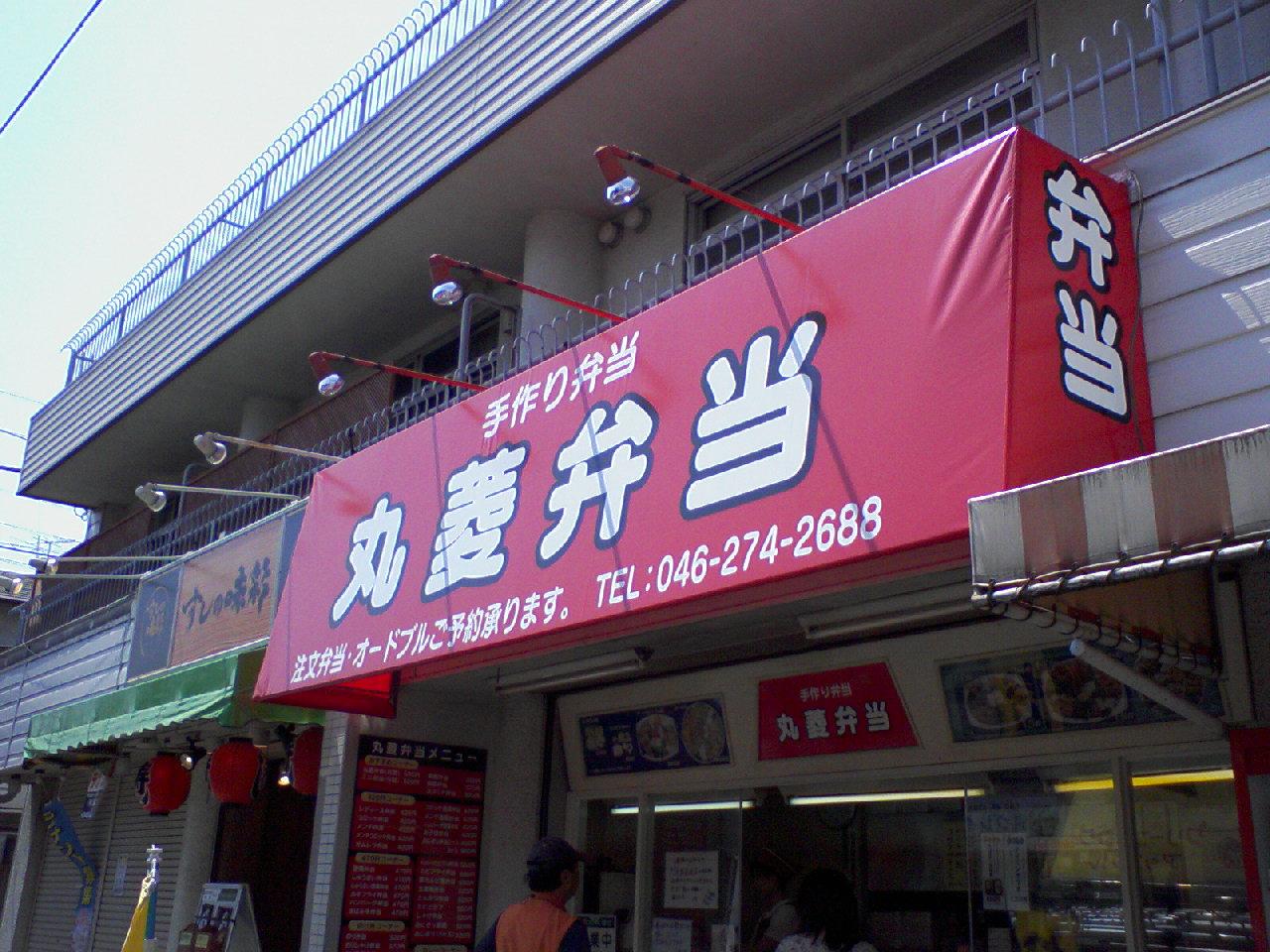 丸菱弁当 南林間店