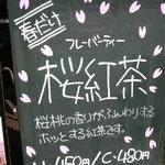 1473609 - 入口にある「桜紅茶」立て看板