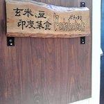 パチャカリ - お店看板
