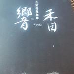 14730786 - メニュー◇2012.9