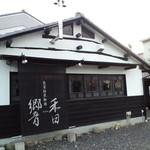 14730792 - 外観◇2012.9