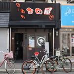 麺蔵ひの屋 - お店外観