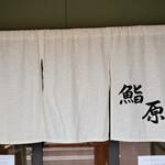 鮨 原田 - 暖簾
