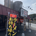 Marukinhompo - お店外観。