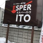 札幌スープカレー専門店エスパーイトウ - 現在の看板。シンプル路線に変更されたようです。