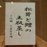 川畑 - 【2012年8月】
