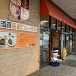 横須賀海軍カレー本舗 -