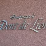 ダンデリオン -