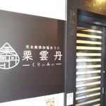 Kuriximixi - 栗雲丹(くりぃみぃ) 裏メニュー 恐れ丼 2021年2月12日オープン(三宮)