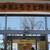 白井宿ふるさと物産館 - 外観写真: