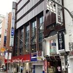 珈琲西武 - メトロ会館。高田屋とアクセスチケット以外は自社系列。