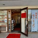 黒田屋の博多ちゃんぽん - 外観