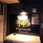 VegeLamb -