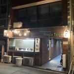麺屋 船橋 -