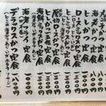 Tonkatsumaruya - 2021年3月