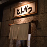 Tonkatsumaruya - 外観・ビル外側2021年3月