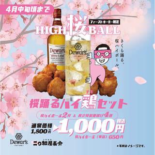 【期間限定】桜ハイボールセット1,800円▶1,000円税込
