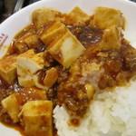 桂園 - 麻婆豆腐かけご飯