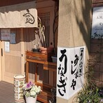みしまや - 店舗