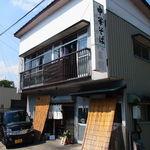 関所食堂 -
