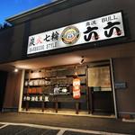 舞流六六 - 中沢田停留所から徒歩1分です。根方街道沿いサークルK真向かい