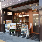 GINZA BOOK CAFE by HAPPY SCIENCE - 店頭