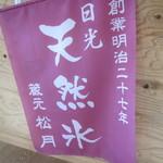 菊水苑 - 日光、天然氷を使用