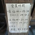 蕎麦 惠土 - 営業時間