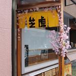 芝虎 - 黄色の暖簾が目印です。タイガースのお店ではありませんm(_ _)m