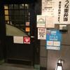 花菱 - 内観写真:外観