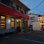 尾道ラーメンほんてん -