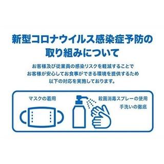 コロナウイルス感染拡大予防対策を実施中