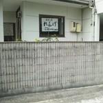 和食の家レンゲ - 看板
