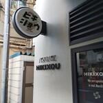 147410491 - お隣は こんな店になってました。ちな、まだオープンしてません。