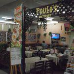 パウロズレストラン -