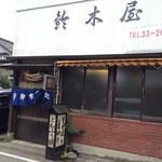 鈴木屋 - 入口