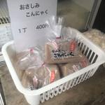 名水とうふ 山口屋 - 料理写真: