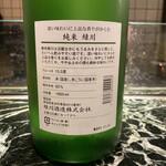 魚貝三昧 げん屋 - ・純米 緑川 (新潟県/緑川酒造) サービス