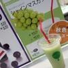 果汁工房 果琳 - 料理写真:シャシンマスカット420円