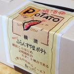 14745962 - ふらんすやまポテト/5個入り(1,000円)。箱のラベル。
