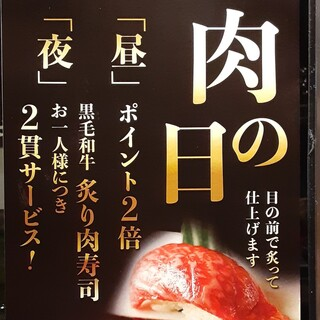毎月11日、29日は「肉の日」!