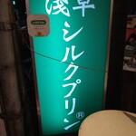 淺草シルクプリン -